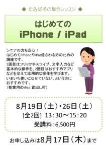 はじめてのiPhone / iPad